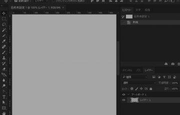 Photoshopで書き出した画像が鬼サイズになってしまう原因と対処法