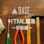 ネットショップ「BASE」のHTML編集【初級編】〜商品検索窓を移動させよう!〜