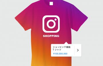 Instagramの「ショッピング機能」(ShopNow)について調べてみました!【夏の日の2018】
