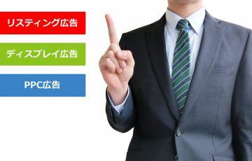 ウェブ広告と言えば。リスティング広告とディスプレイ広告とPPC広告