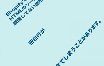 [Shopify 地味な小技] 「-」を付けるとHTMLにできてしまうホワイトスペースがなくなる