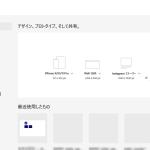Adobe XDに関する初歩的なあれこれ(アウトライン化、書き出し)