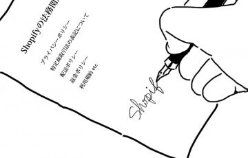 [Shopify] 特定商取引法の表示やプライバシーポリシーなど法務関連のページの設定
