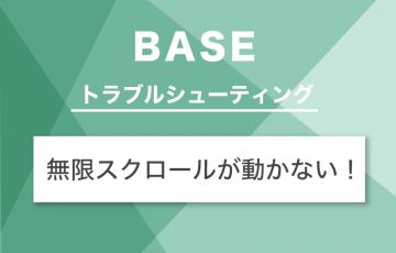 [BASE] 商品一覧で無限スクロールが動かなくなった時のトラブルシューティング