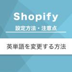 [Shopify]デフォルト言語が日本語ストアで英単語を変更する方法と注意点