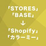 費用面で比較 [STORES][BASE]から[Shopify][カラーミーショップ]に乗り換え目安